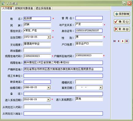 有限公司 社区人口信息管理软件